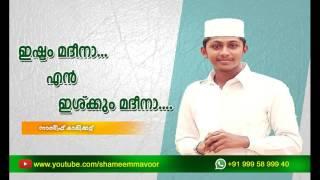 Nasif Calicut | Ishttam Madheena Ishkkum Madhhena | Islamic Madhu Song