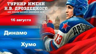 Динамо - Хумо. Турнир имени Н. В. Дроздецкого