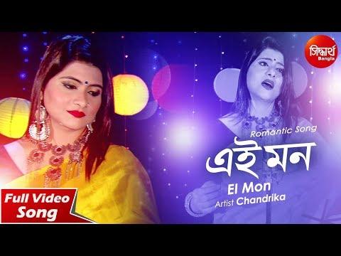 Ei Mon | Sad  Song | Chandrika Bhattacharya | Siddharth Bangla