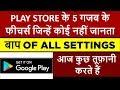 Play Store की पांच गजब के फीचर्स जिन्हें आप नहीं जानते | Top 5 Hidden Features Google Play Store