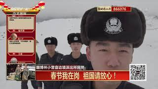 [传奇中国节春节]春节我在岗 祖国请放心!| CCTV中文国际