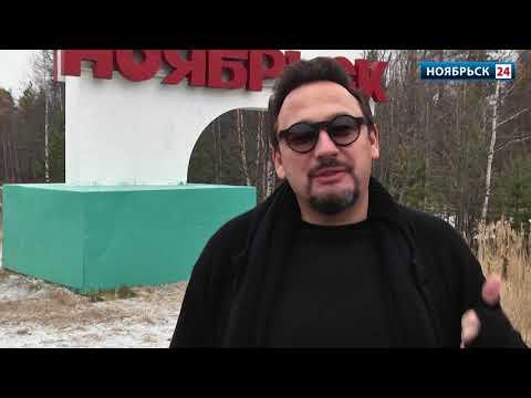 Эксклюзивное интервью Стаса Михайлова телеканалу «Ноябрьск 24»