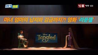 동화 속 잔혹사 영화 '라푼젤' 마녀 엄마의 중범죄!