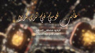 غابت نجومي | مصطفى المرهون