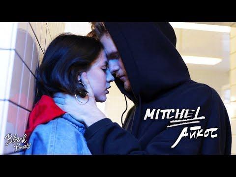MITCHEL - Айкос (Премьера 2019)