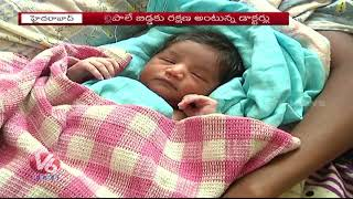 Survey Says Majority Of Indian Mothers Find Breastfeeding Challenging | V6 News