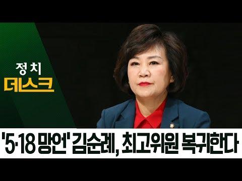 '5·18 망언' 김순례, 내일 징계 끝…최고위원 복귀한다 | 정치데스크