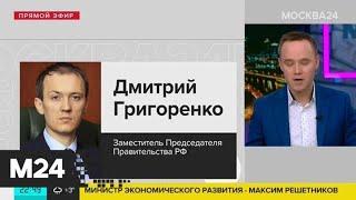 Новое правительство соответствует ожиданиям депутатов– Володин - Москва 24