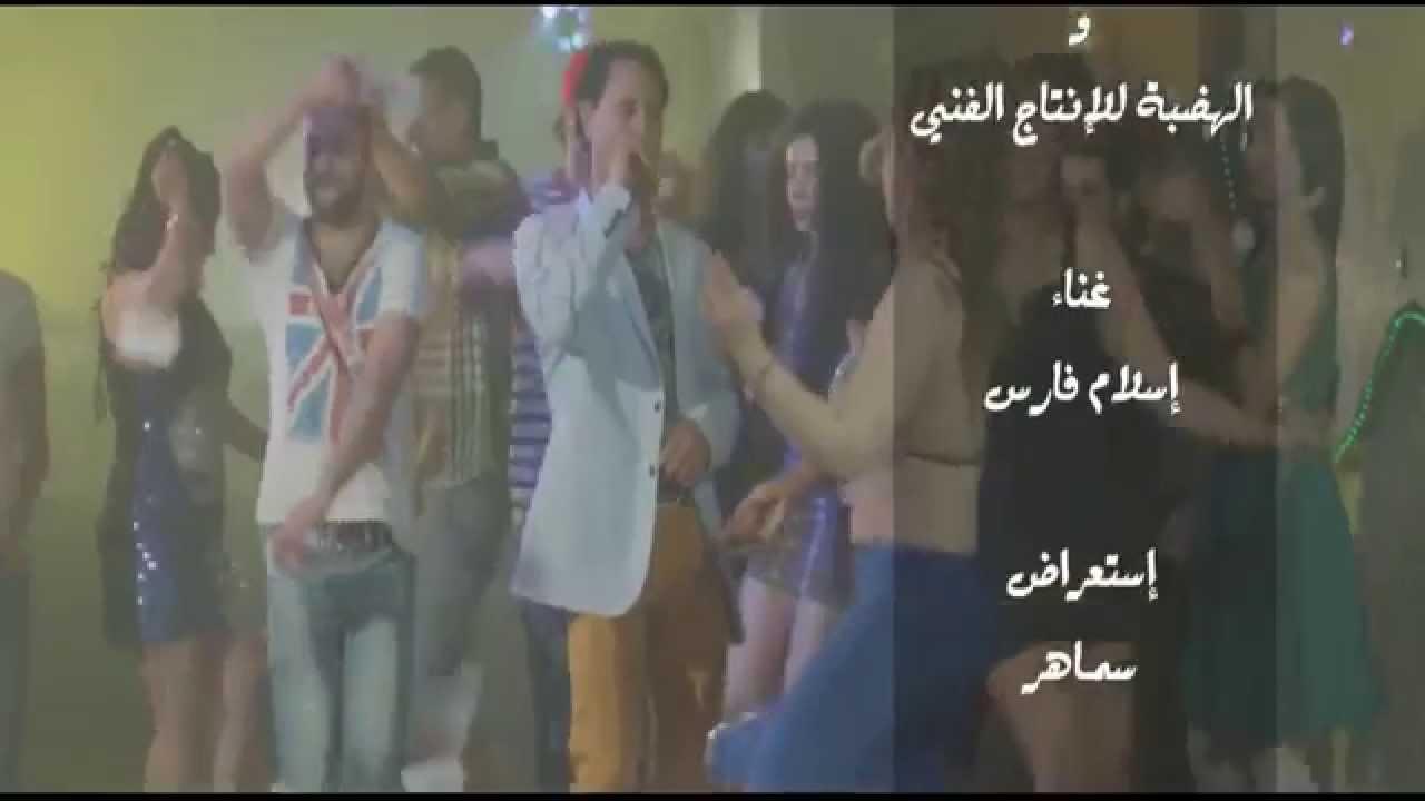 فيلم المواطن برص أغنية باظت الأيام إسلام فارس النسخة الأصلية