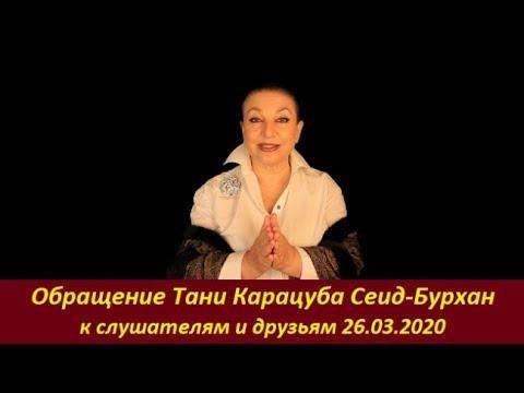 ОБРАЩЕНИЕ Тани Карацуба Сеид-Бурхан к друзьям и слушателям 26.03.2020. № 1953