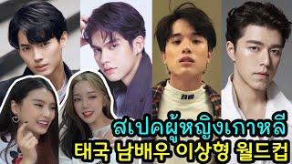 한국 여자가 뽑은 태국 남배우 이상형 월드컵 ft. 송…