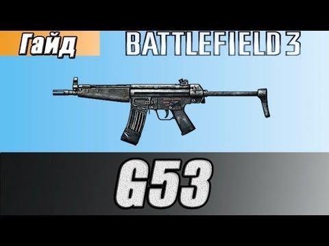 Гайд: G53