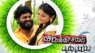 Virudhachalam Movie |  Virudhagiri, Swetha | Sirappu Nigazhchi | Kalaignar TV