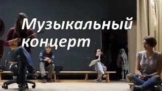 Концерт в актовом зале на день учителя