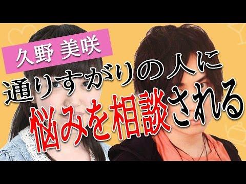 [声優]久野美咲 通りすがりの人に悩みを相談されるww 鈴木達央「お前は菩薩か!!」 久野ちゃんが恵比寿で通りすがりの人に悩み相談をされたそうです。 たっつんが大 ...
