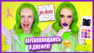 JEFFREE STAR Cosmetics😱ТВОРИТ ЧУДЕСА! MINI-BREAKER