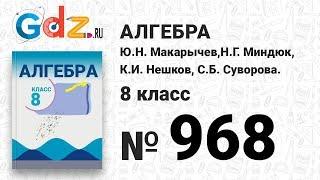 № 968- Алгебра 8 класс Макарычев