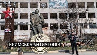 Хірург, Аксьонов, «Нічні Вовки», «ополченці» й «Беркут» на 5-річчі анексії — репортаж з Криму