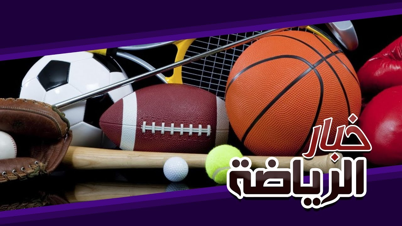 Photo of خبار الرياضة…طبق جديد من الأخبار الرياضية السريعة ليوم الخميس 05 دجنبر 2019 – الرياضة