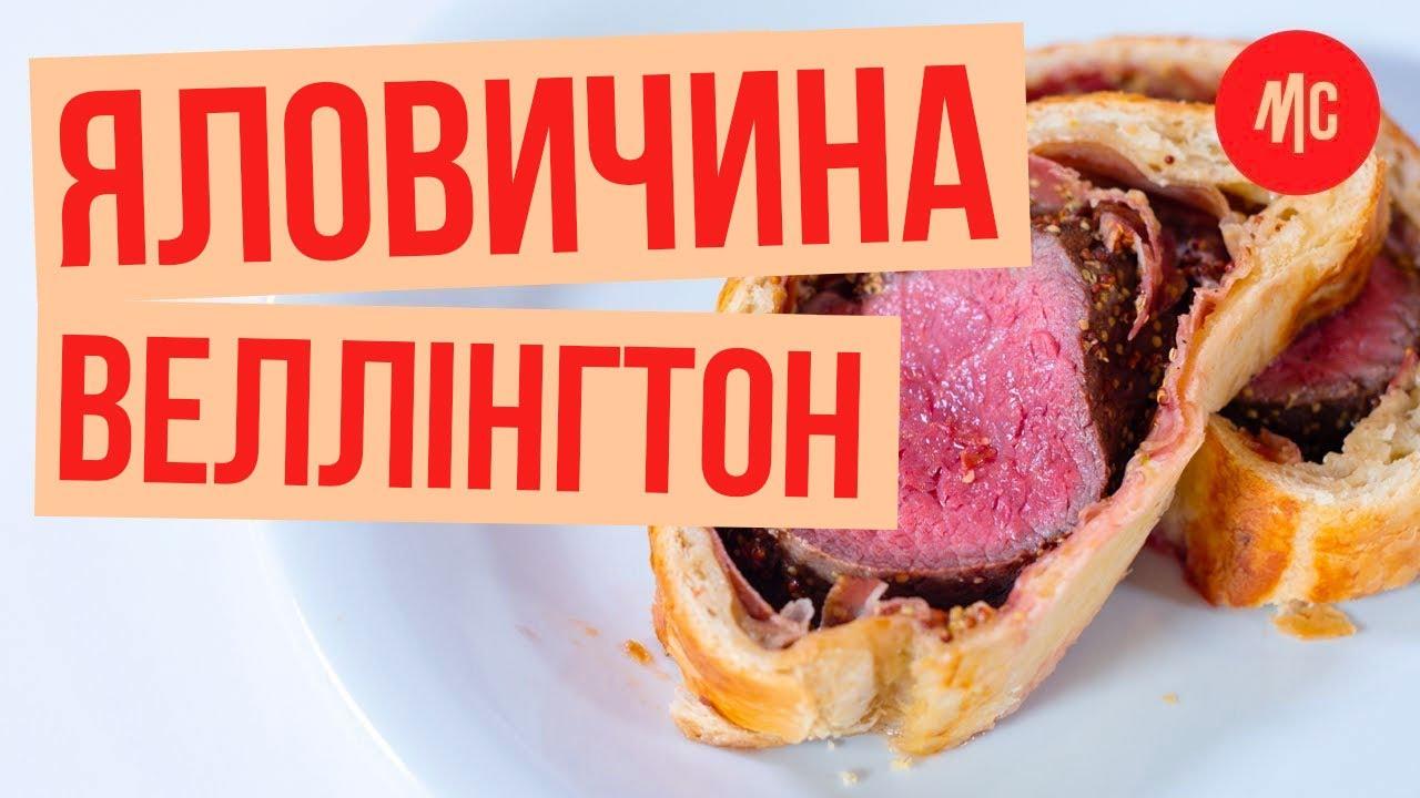 ГОВЯДИНА ВЕЛЛИНГТОН | мясо от английского князя | от Marco Cervetti
