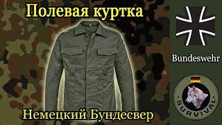 """Полевая куртка бундесвера, молескин / Программа """"Бункер"""" выпуск 63"""
