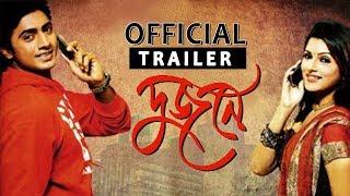 Dujone   Official Trailer   Dev   Srabonti   Superhit Bengali Movie   Eskay Movies