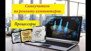 Ремонт компьютера обучение, курс по ремонту компьютера