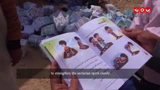 الحوثي يرسخ الطائفية في المناهج التعليمية | تقرير المرصد الحقوقي