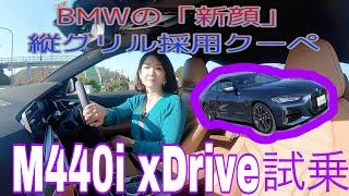 【BMW/M440i xDrive】試乗!本当に3シリーズと共通⁉すっきりラグジュアリーな乗り心地は〇〇のおかげ!美麗クーペに一般道で試乗しました♡