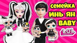 СЕМЕЙКА Ян Инь Куклы ЛОЛ Сюрприз! Мультик YANG Q.T. LOL Families Surprise Dolls Распаковка Fuzzy