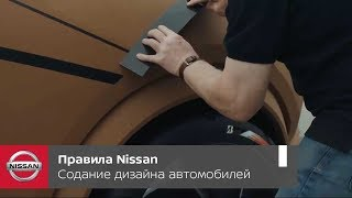 правила Nissan. Разработка дизайна автомобилей Nissan в дизайн-центре в Лондоне