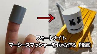【フォートナイト  ツルハシ】マーシースマッシャーを作る(後編)