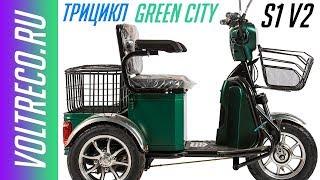 Трицикл (трехколесный электроскутер) Green City S1 V2 Обзор Voltreco.ru