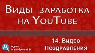 Виды заработка на Youtube, ч.14.  Видео Поздравления