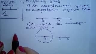 Постройте прямоугольный треугольник по гипотенузе и острому углу 7 класс #271 в. Геометрия Казаков