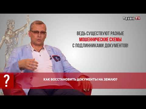 Как восстановить документы на землю в Украине