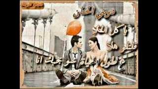 وائل كفوري - لما نكون سوا / sad romance