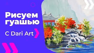 Как нарисовать японский пейзаж гуашью! #Dari Art #рисоватьМОЖЕТкаждый