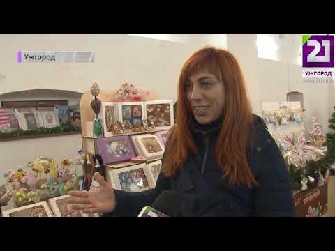 21 channel: Ужгородців запрошують на фестиваль пряників