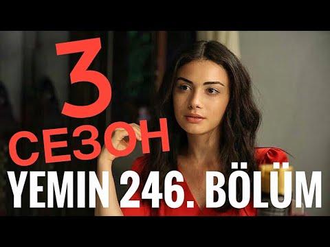 КЛЯТВА 246 серия РУССКАЯ ОЗВУЧКА. Yemin 246. Bölüm (анонс и дата выхода)