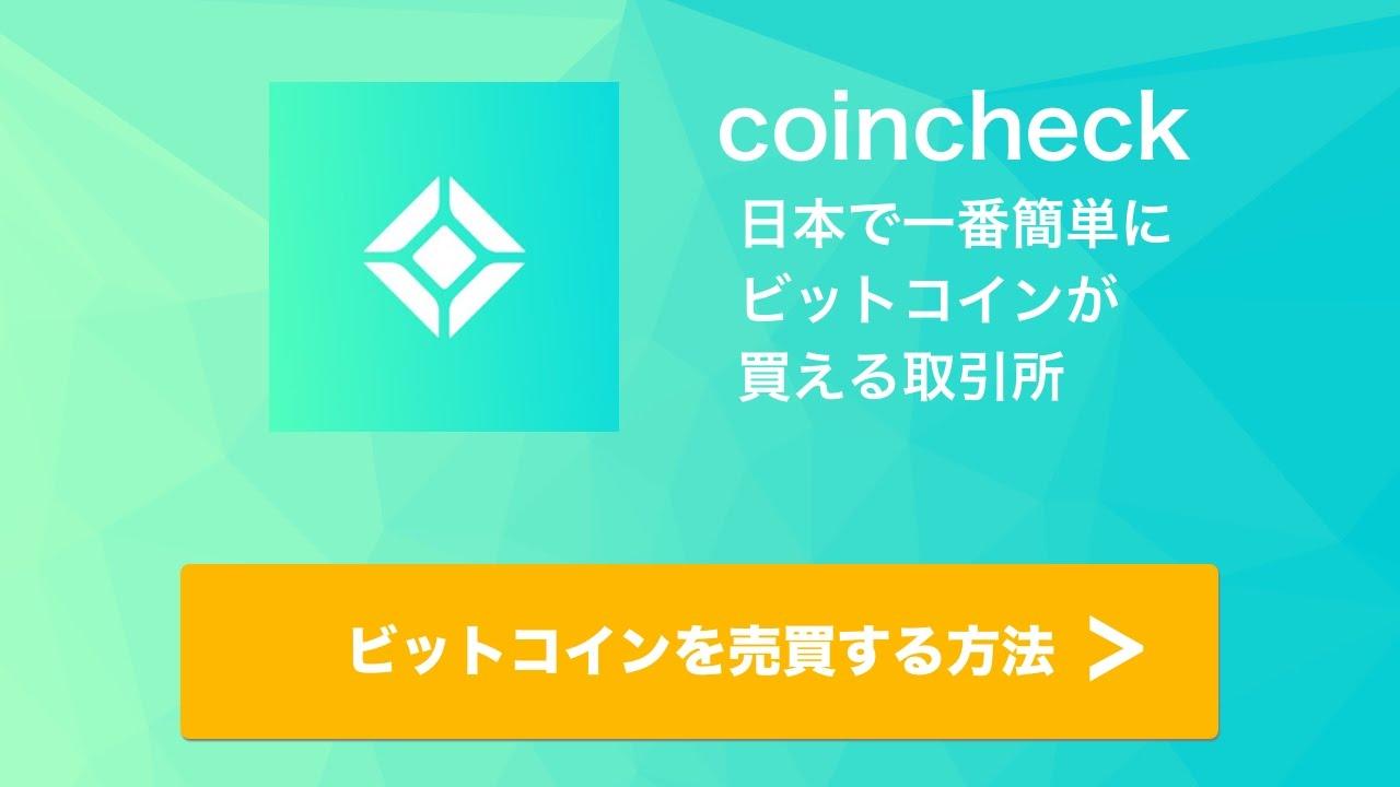 暗号資産取引所コインチェックの3種類のビットコイン購入方法を徹底解説!