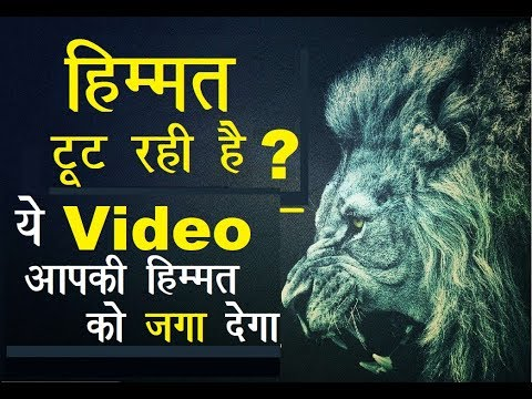 Believe in U – U can Win | Motivational Video in Hindi | Inspirational Video for Students