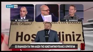 Μπογδάνος και Κωστίδης: Καλύτερα που υποδουλωθήκαμε στους Τούρκους!