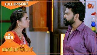 Pandavar Illam - Ep 505 | 22 July 2021 | Sun TV Serial | Tamil Serial