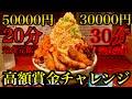 【⚠️閲覧注意】メガ盛りラーメン(6kg超)最速チャレンジ‼️【マックス鈴木】【早食い】【大食い】