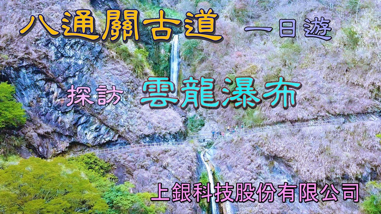 八通關古道一日遊,探訪雲龍瀑布  (上銀科技)