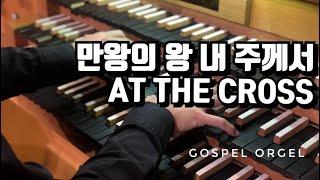 [Organ cover] (55)만왕의 왕 내 주께서(At the cross) 새벽기도음악,묵상기도음악,예배전주음악,오르간반주