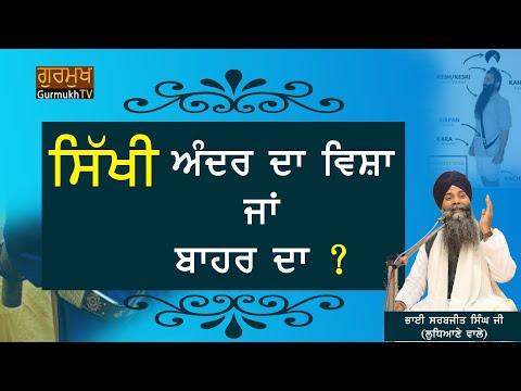 Sikhi Ander Da Visha Ya Bhar Da ?  ਸਿੱਖੀ ਅੰਦਰ ਵਿਸ਼ਾ ਜਾਂ ਬਾਹਰ ਦਾ ? Bhai Sarbjit Singh Ludhiana Wale from YouTube · Duration:  10 minutes 40 seconds