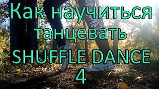 Шафл Обучение|Как Танцевать Shuffle Dance 4