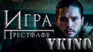 Игра Престолов (7 сезон 2 серия) — Русское промо (2017)